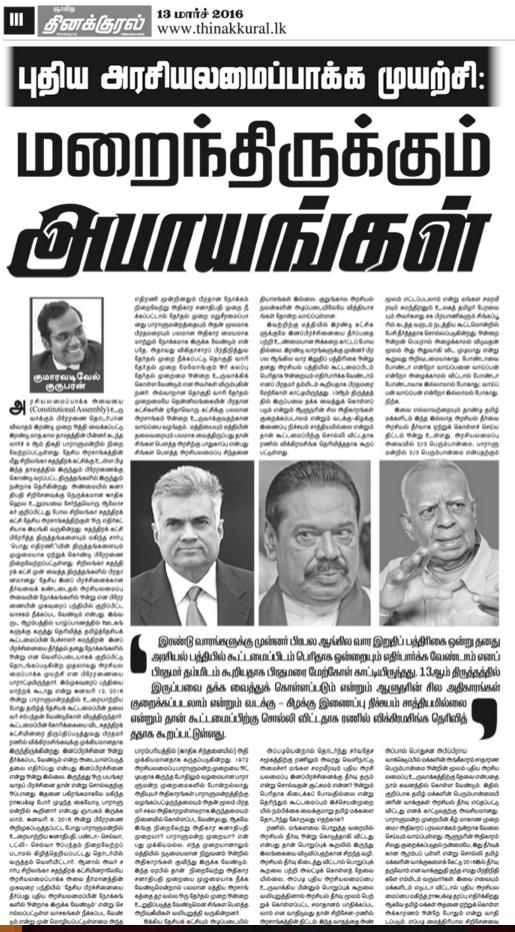 Thinakkural article.PNG